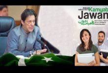 Prime Minister's Kamyab Jawan program PTI government
